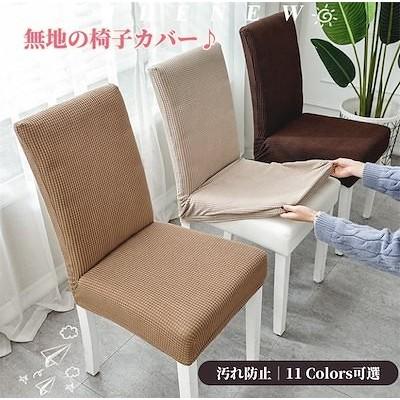 Sサイズ無地の椅子カバー イスカバー ダイニング椅子カバー フィット チェアカバー 伸縮布 座面 座