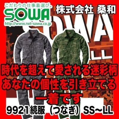 SOWA 9921 つなぎ・続服(迷彩) ポリエステル65%、綿35% SS〜LL