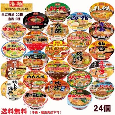 ヤマダイ 凄麺 全ご当地23種+逸品1種 各1個 計24個 送料無料(沖縄・離島は発送不可)