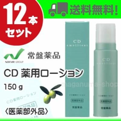 トキワ CD薬用ローション 150g 12本 常盤薬品 ノエビアグループ 医薬部外品