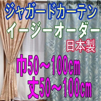 日本製ジャガードカーテン グレイス 巾100cm×丈50〜100cm 1枚入り(イージーオーダー)