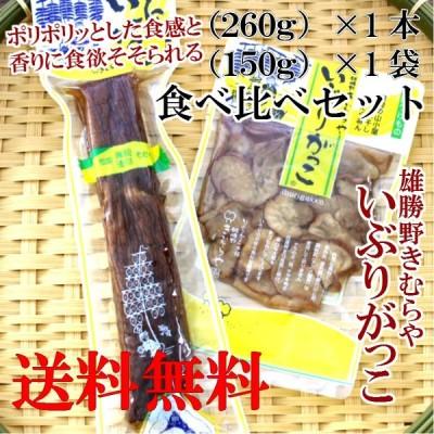 送料無料 雄勝野 きむらや いぶりがっこ 1本 (260g)とスライス(150g)1袋の食べ比べセット 無添加で安心