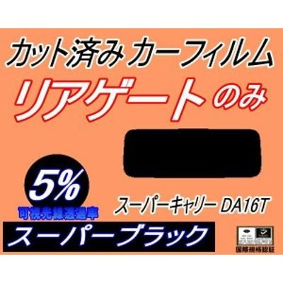 リアガラスのみ (s) スーパー キャリー DA16T (5%) カット済みカーフィルム バックドア用  キャリィ トラック キャリー スズキ
