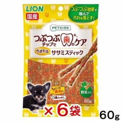 ライオン PETKISS つぶつぶチップ入りささみスティック 野菜入り 60g×6袋 ドッグフード