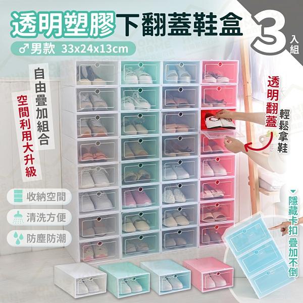 透明塑膠下翻蓋鞋盒 3入組 男款 DIY掀蓋式鞋架鞋箱鞋櫃鞋子收納盒【ZK0503】《約翰家庭百貨