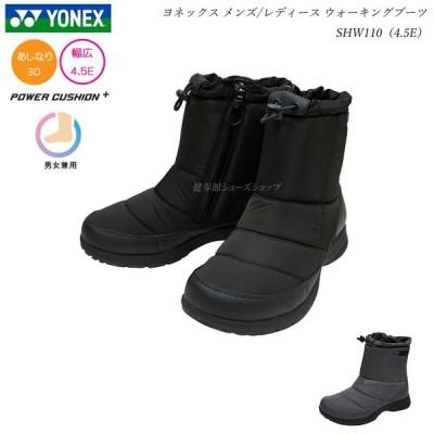ヨネックス 男女兼用ブーツ ウォーキングシューズ メンズ レディース 靴 SHW110 SHW110 4.5E 全2色 YONEX パワークッション
