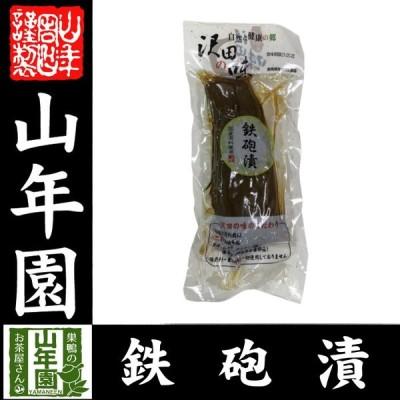沢田の味 鉄砲漬 1本 送料無料