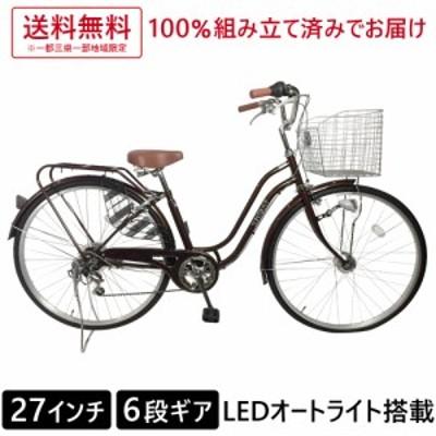 自転車 サントラスト SSフレーム 27インチ オートライト 外装6段変速ギア おしゃれ デザインフレーム ブラウン 6段変速