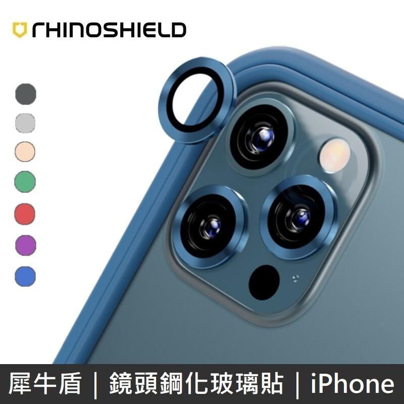 實體店面犀牛盾 鏡頭玻璃保護貼 iphone12 pro / 12 pro max