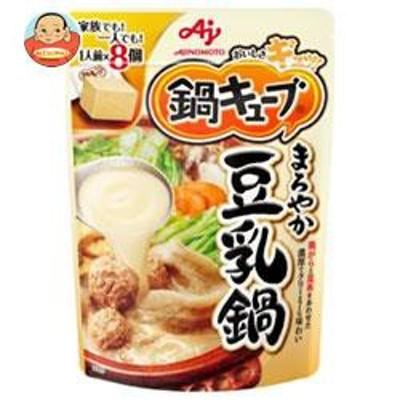 送料無料 味の素 鍋キューブ まろやか豆乳鍋 9.6g×8個×8袋入