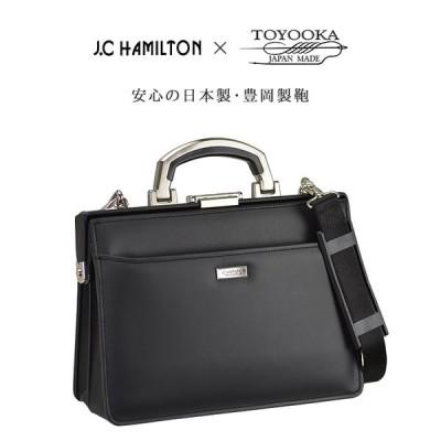 ダレスバッグ ミニダレスバッグ ビジネスバッグ 日本製 豊岡製鞄 B5サイズ #22341 J.C HAMILTON hira39