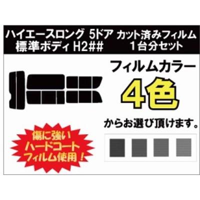 トヨタ ハイエースロング 5ドア 標準ボディ カット済みカーフィルム H2## (200系 1型~3型)1台分 スモークフィルム リアセット