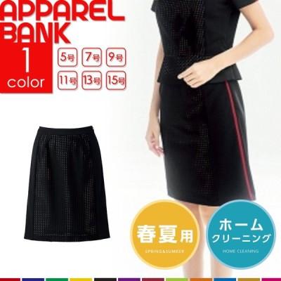 スカート レディース Aラインスカート BCS2702 春夏商品 軽量 ニット素材 ホームクリーニング 即日発送可