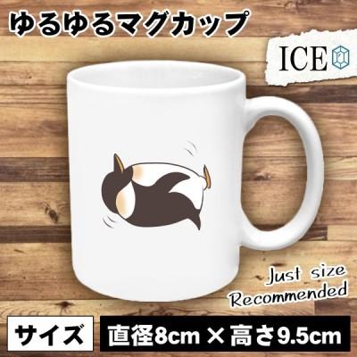 ペンギン  おもしろ マグカップ コップ 陶器 可愛い かわいい 白 シンプル かわいい カッコイイ シュール 面白い ジョーク ゆるい プレゼント プレゼント ギフト