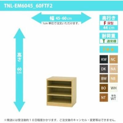 オーダー家具 収納棚 オーダーラック 幅45~60cm 高さ60 奥行44cm