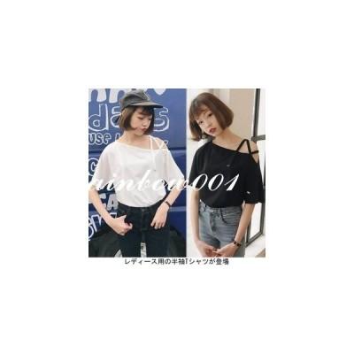 【セール】Tシャツ レディース オシャレ SI オフショルダー 半袖 ゆったり 夏物 女性用 カットソー 薄手 肩出し トップス 半袖Tシャツ