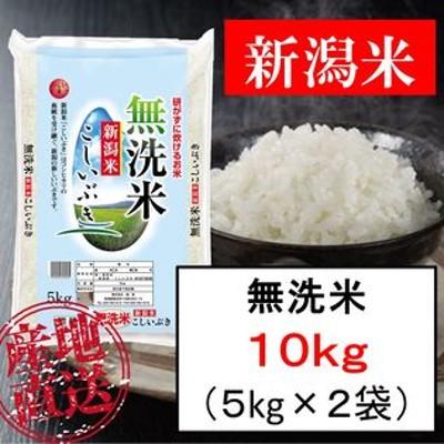 新米【10kg】無洗米 新潟産こしいぶき 令和2年産