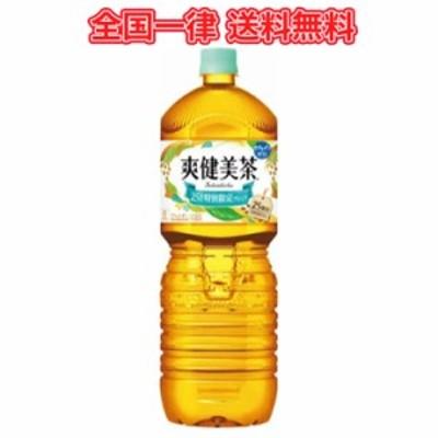 コカ・コーラ 爽健美茶ペコらくボトル 2L×6本/送料無料