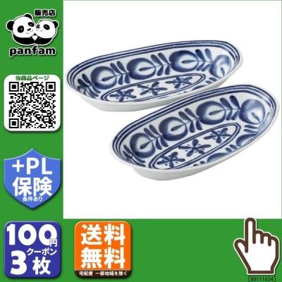 送料無料|52048 波佐見焼 MODERN BLUE(モダンブルー) ペアカレー鉢|b03