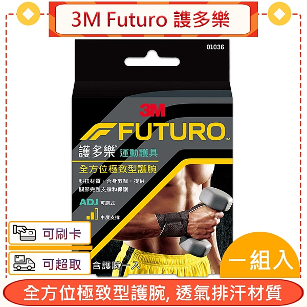 3M Futuro 謢多樂 全方位極致型護腕 1個/盒 *愛康介護*