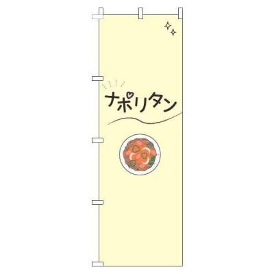 のぼり旗 ナポリタン シンプル黄色