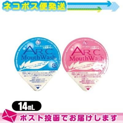 ホテルアメニティ 携帯用マウスウォッシュ 個包装タイプ 業務用 アークマウスウォッシュ (ARC Mouth Wash) 14mLx1個  :ネコポス発送