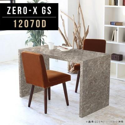 テーブル ハイテーブル デスク テレワーク 奥行70 大理石 120 120cm センターテーブル グレー カフェ風
