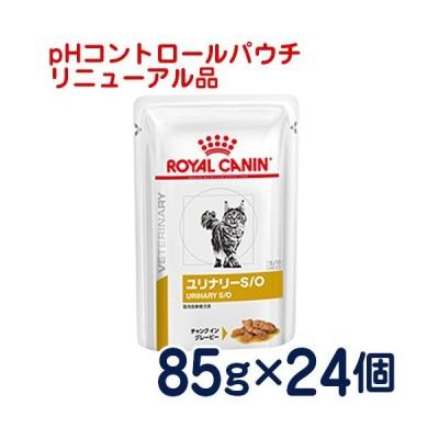 ロイヤルカナン 猫用 ユリナリーS/Oパウチ(旧pHコントロールパウチ)85g×24個 [食事療法食]
