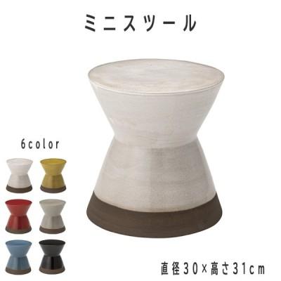 スツール 直径30cm 円形 ミニサイズ 陶器