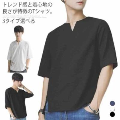 送料無料 3タイプ選べる Tシャツ メンズ 7分袖 刺繍 半袖 カットソー 薄手 夏服トップス ゆったり 麻綿 カジュアル シン