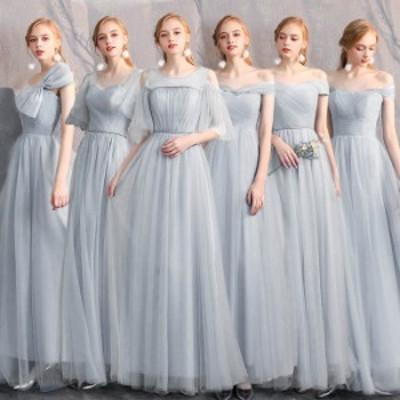 【5size・6type】ブライズメイド ドレス ロング グレー 6タイプ お揃いドレス お呼ばれドレス パーティードレス 結婚式 演奏会