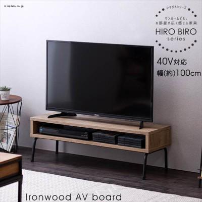 アイアンウッドAVボード テレビ台≪幅100cm≫ ブラック/アッシュブラウン IWAB-1000