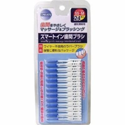 【スマートイン 歯間ブラシ 24本入】[代引選択不可]