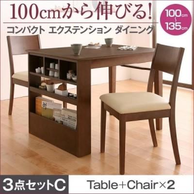 ダイニング3点セット (テーブル幅100〜135+チェア2脚) popon ポポン ダイニングセット ダイニングテーブルセット 伸縮テーブル 伸長式ダイニングテーブル