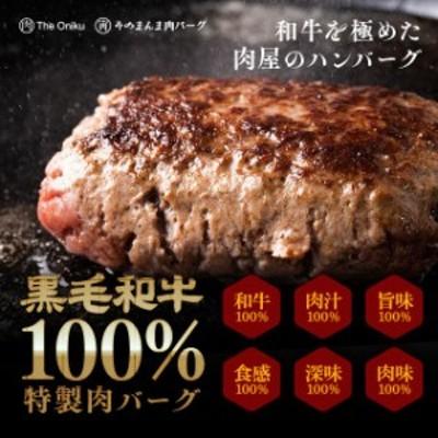 黒毛和牛100% 特製肉バーグ [TheOniku] 大人気そのまんま肉バーグの原料を黒毛和牛にした特別品!黒毛和牛の旨味がぎゅっと凝縮