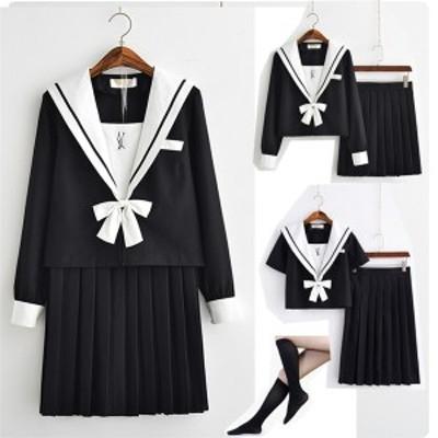 白襟 黒地 長袖 セーラー服 コスプレ 半袖 セーラー服 制服 女子高生  S M L XL 2XL 大きいサイズ 3点セット 卒業式 入学式 コスチ