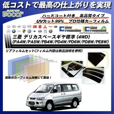 三菱 デリカスペースギヤ 標準 (4WD) (PA4W/PA5W/PB4W/PD4W/PD6W/PD8W/PE8W) ニュープロテクション カット済みカーフィルム リアセット