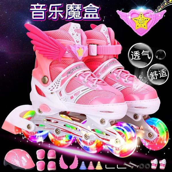 溜冰鞋兒童全套裝3-5-6-8-10歲旱冰鞋滑冰鞋男女輪滑鞋男女初學者 快速出貨