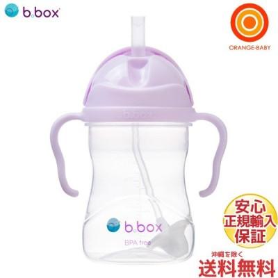 ビーボックス シッピーカップ ボイセンベリー b.box bbox Sippy cup【送料無料 沖縄・一部地域を除く】