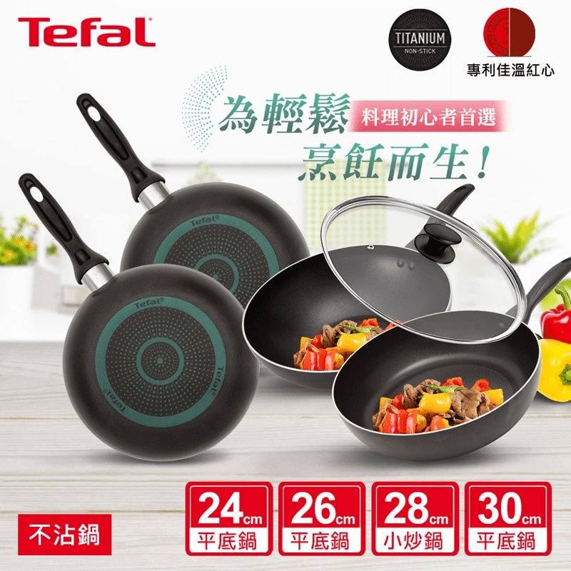 【Tefal特福】鈦合金鍋具爵士系列(24-30CM)不沾鍋/炒鍋/玻璃蓋/鍋鏟