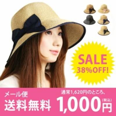 グログランリボンペーパーハット メール便対象商品  帽子 リボン レディース カプリーヌハット つば広 UV 紫外線 オシャレ ハット ギフト