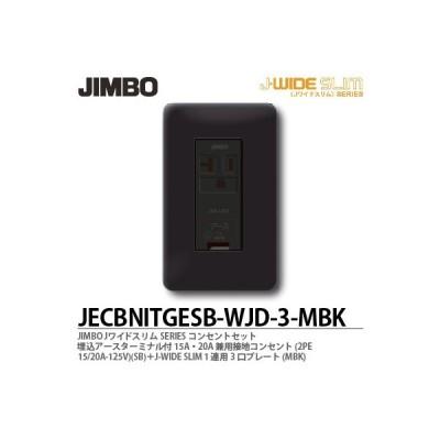神保電器 JECBNITGESB-WJD-3-MBK Jワイドスリムシリーズコンセントセット アースターミナル付埋込高容量コンセント+1連用3口プレート