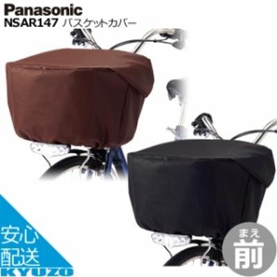 Panasonic パナソニック フロント用バスケットカバー NSAR147-T バスケットカバー 前 カゴカバー 自転車