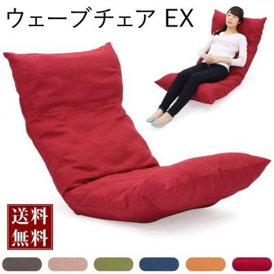 (ウェーブチェア EX) リクライニング 座椅子 座いす 座イス 座面 肉厚 腰楽 腰痛  リラックス 美姿勢座椅子 背筋がグーンと伸びる 山崎 ヤマザキ 日本製