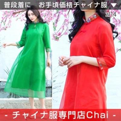 チャイナ服 ワンピース 七分袖 ロングワンピ チャイナドレス ゆったり 普段着 舞台 衣装 民族 中国風 zl14