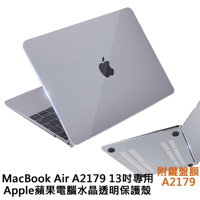 MacBook Air 13吋A2179專用 筆記型電腦水晶透明保護殼 附專用鍵盤膜