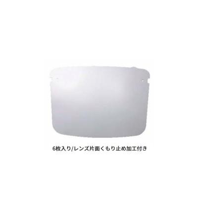 簡易シールド面 YF-800L用スペアレンズ 1箱(6枚入り) 1-6215-02