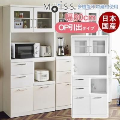 食器棚 完成品 日本製 幅80 オープン【引出しタイプ】 ダイニングボード ココ アウトレット