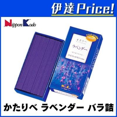 日本香堂 かたりべ ラベンダー バラ詰 [26301] (/H)