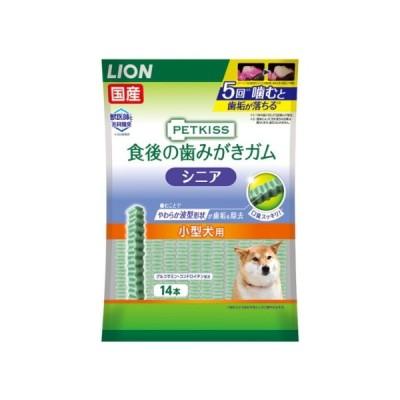 【ライオン】ペットキッス 食後の歯みがきガム シニア 小型犬用 14本